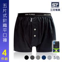 【Sun Flower三花】三花5片式針織平口褲.四角褲(4件組)