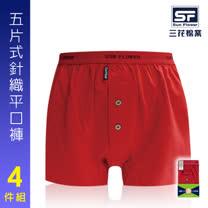 【Sun Flower三花】三花5片式針織平口褲.四角褲(4件組)_紅