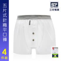 【Sun Flower三花】三花5片式針織平口褲.四角褲(4件組)_白