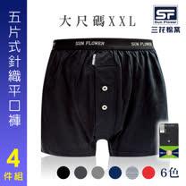 【Sun Flower三花】三花5片式針織平口褲.四角褲(4件組)_加大