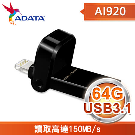 ADATA 威剛 i-Memory 蘋果認證 AI920 64G Lightning OTG隨身碟《曜石黑》