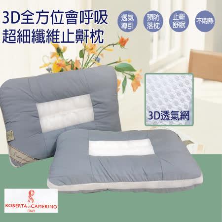 HO KANG  專櫃品牌 諾貝達 3D全方位會呼吸超細纖維 止鼾枕2入