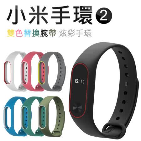 升級版 小米手環2代 雙色腕帶 多彩替換帶 智能手環替換帶 (副廠) 加贈保護貼乙入