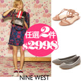 NINE WEST X EASY SPIRIT 夏日美鞋賞任2件2998元