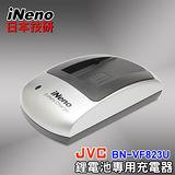 日本iNeno專業製造大廠JVC BN-VF823U專業鋰電池充電器