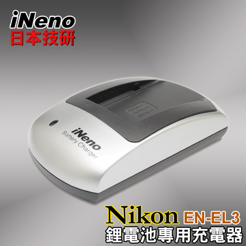 日本iNeno專業製造大廠Nikon EN-EL3專業鋰電池充電器