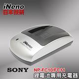 日本iNeno專業製造大廠SONY NP-FC10/11專業鋰電池充電器