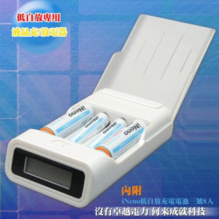 日本技研iNeno低自放專用急速液晶充/放電器附低自放三號8入