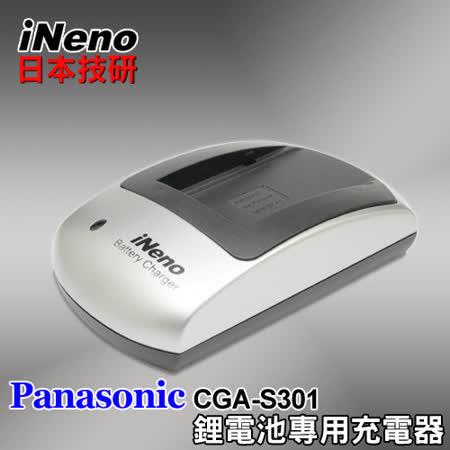 日本iNeno專業製造大廠Panasonic CGA-S301專業鋰電池充電器