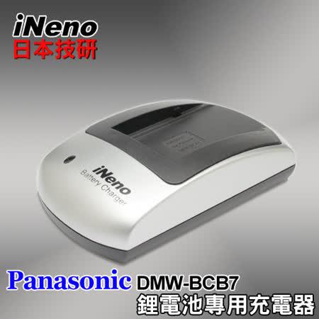 日本iNeno專業製造大廠Panasonic DMW-BCB7專業鋰電池充電器