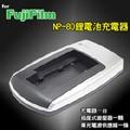 FujiFilm NP-80鋰電池萬國電壓充電器