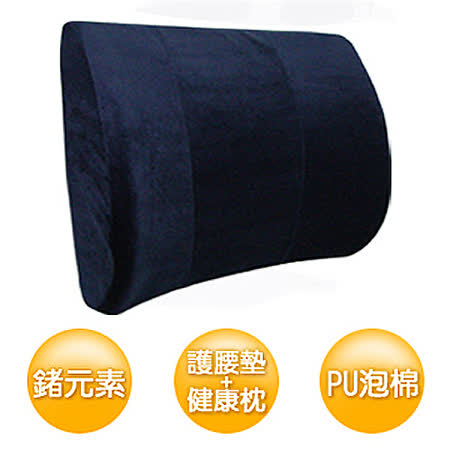 《鍺元素》兩用腰枕《護腰墊/健康枕》