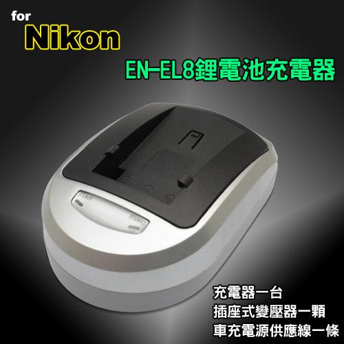 Nikon EN-EL8鋰電池萬國電壓充電器