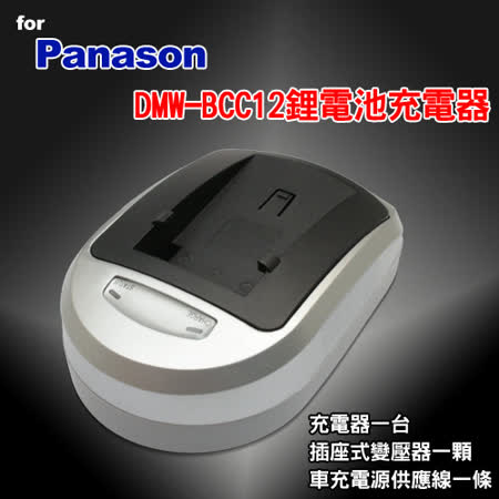 Panasonic DMW-BCC12鋰電池萬國電壓充電器