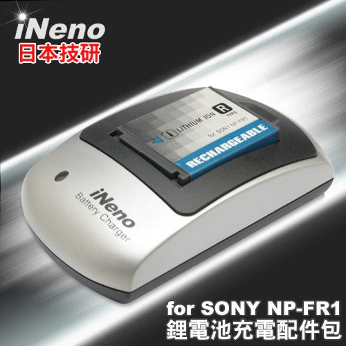日本iNeno專業製造大廠SONY NP-FR1鋰電池充電配件包
