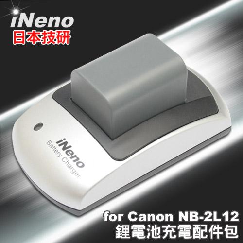 日本iNeno專業製造大廠Canon NB-2L12鋰電池充電配件包