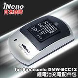 日本iNeno專業製造大廠Panasonic DMW-BCC12鋰電池充電配件包
