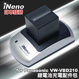 日本iNeno專業製造大廠Panasonic VW-VBD210鋰電池充電配件包