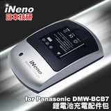 日本iNeno專業製造大廠Panasonic DMW-BCB7鋰電池充電配件包