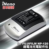 日本iNeno專業製造大廠FUJIFILM NP-120鋰電池充電配件包