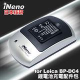 日本iNeno專業製造大廠For Leica BP-DC4鋰電池充電配件包