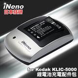 日本iNeno專業製造大廠Kodak KLIC-5000鋰電池充電配件包