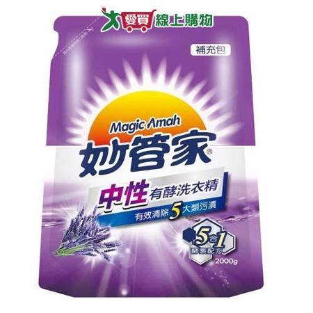 妙管家濃縮洗衣精補充包-薰衣草香2000ml