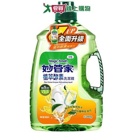 妙管家濃縮洗潔精-清新檸檬香3200ml