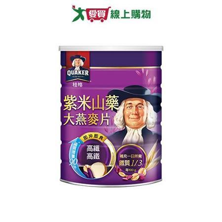 桂格即沖即食燕麥片-紫米山藥燕麥片850g