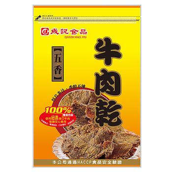 成記牛肉乾-五香115g