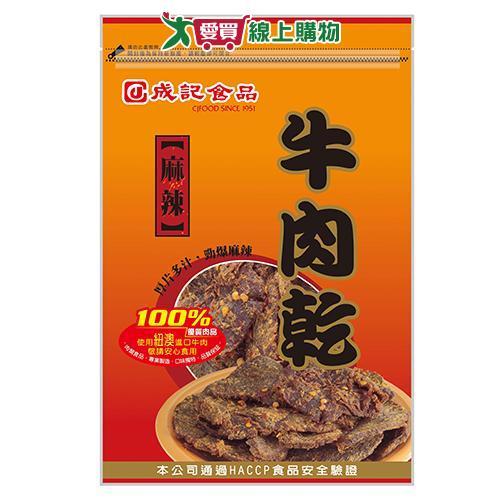 成記牛肉乾-麻辣115g