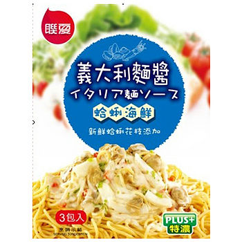 聯夏義大利麵醬-蛤蜊海鮮120gx3包