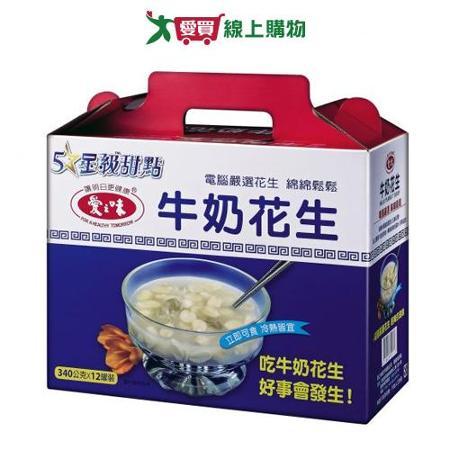 愛之味牛奶花生湯禮盒裝340g*12入