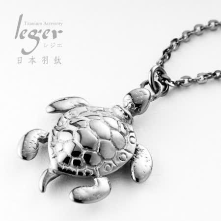 日本羽鈦《可愛海龜》純鈦項鍊