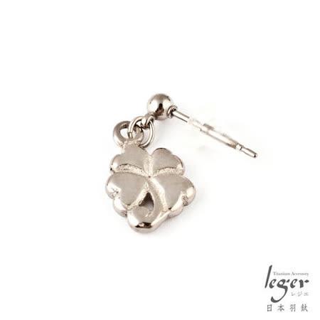 日本羽鈦《幸運草之戀》針式純鈦耳環一只