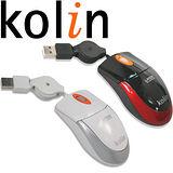歌林  USB 伸縮捲線雷射滑鼠(KIT-7456M)1600dpi解析度 雷射感應精準無比