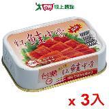 台糖紅鮭中骨罐頭100g*3入