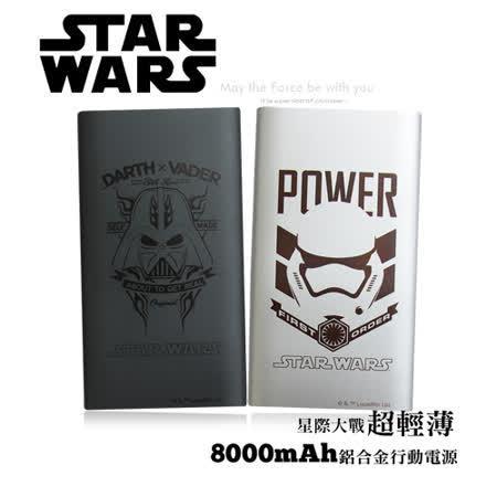 STAR WARS星際大戰 8000mAh鋁合金超薄型行動電源(頭像款)