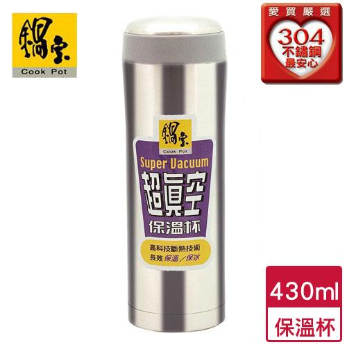 鍋寶 超真空保溫杯^(430ml^)SVC~500