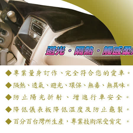 TOYOTA(豐田)WISH、INNOVA、PRIUS  油電車專用加大麂皮儀表板避光墊 (黑色)