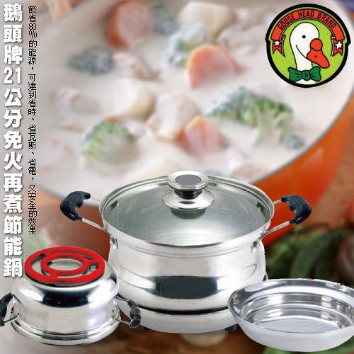 【鵝頭牌】21公分免火再煮節能鍋(CI-2106)