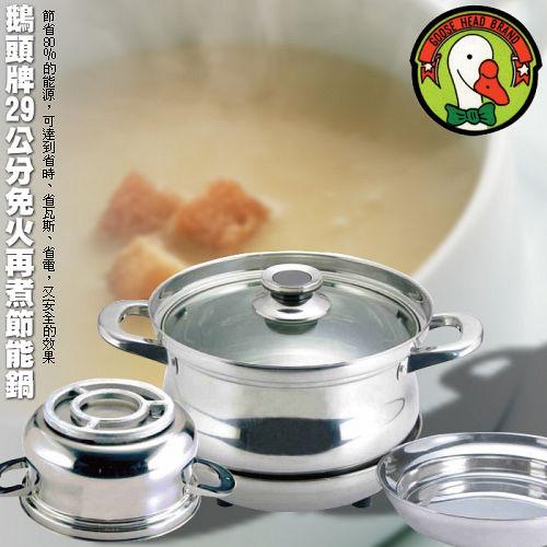 【鵝頭牌】29公分免火再煮節能鍋(CI-2906)