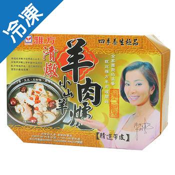 雅方小山羊羊肉爐-清燉1400G/盒