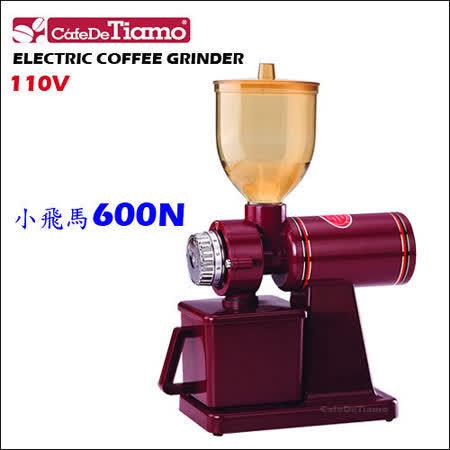 楊家 飛馬牌 600N 咖啡磨豆機-紅色 110V (HG0131) 小飛馬