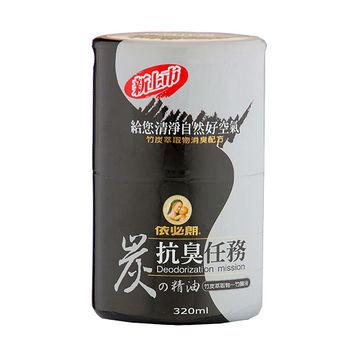依必朗炭精油芳香劑320ml