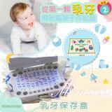 TOMA‧TOMA 新款乳牙保存盒(2個入)
