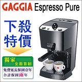 義大利GAGGIA Espresso Pure 義式半自動咖啡機 (HG0219)