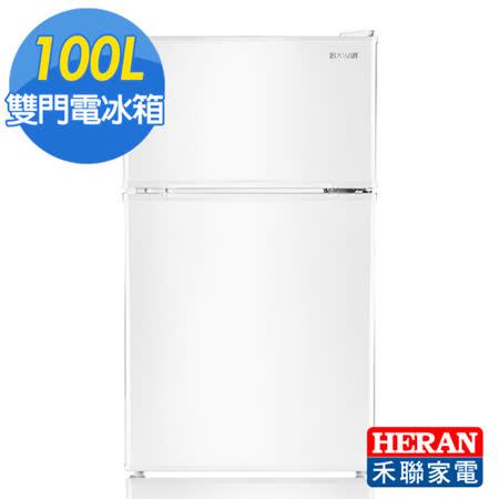 全新福利品禾聯100L雙門冰箱