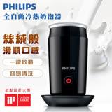 【飛利浦 PHILIPS】全自動咖啡奶泡器(CA6500)