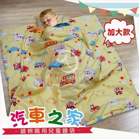 【汽車之家】純棉二用兒童睡袋(加大型)